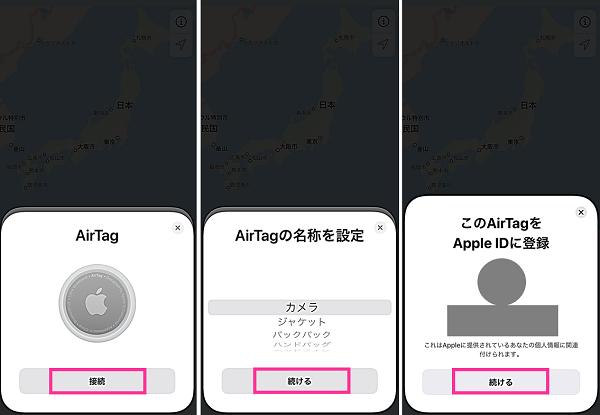 AirTagをApple IDに登録