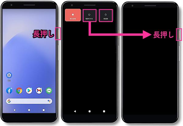 Androidで再起動をする