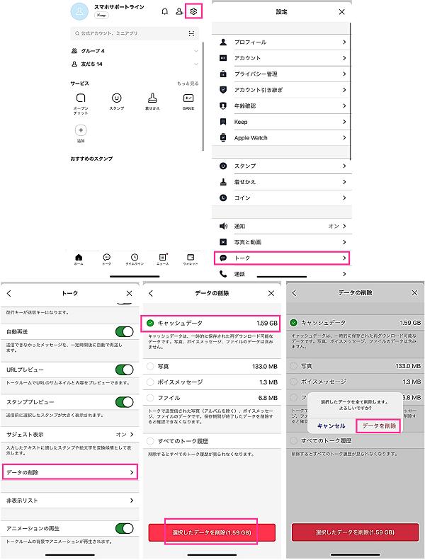 LINEのキャッシュ削除(iPhone)