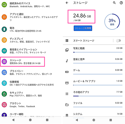 Androidの内部ストレージ容量