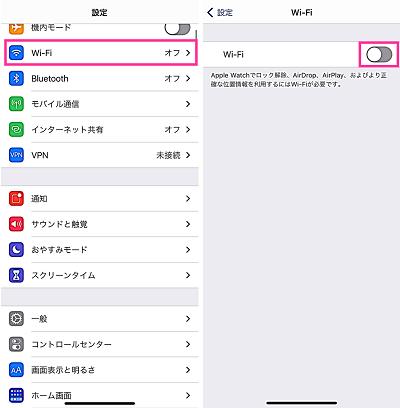 iPhoneのwifiオン