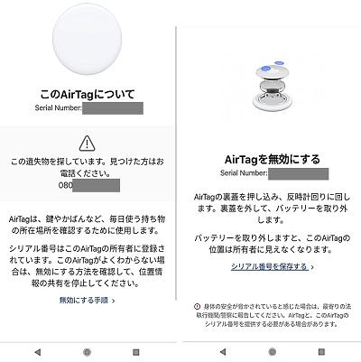 AirTag情報