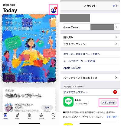 LINEをアップデートする(App Store)
