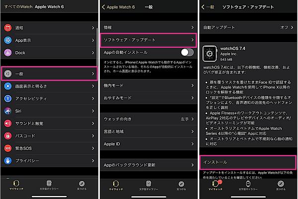 Apple WatchのOSアップデートをする方法