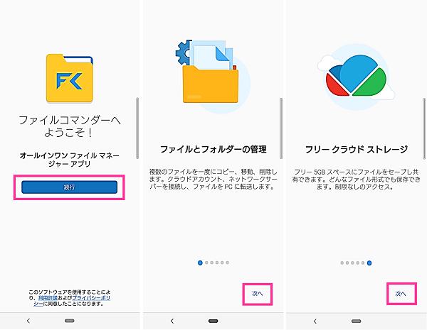 ファイルコマンダーの初期設定