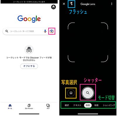 GoogleアプリでGoogleレンズを使う
