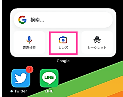 Googleアプリのウィジェット