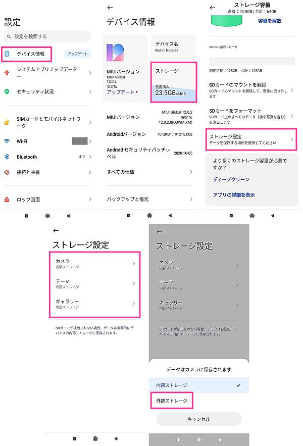 Redmi Note 9Sのストレージ設定