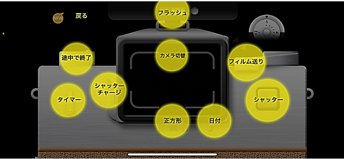 EE35の画面構成