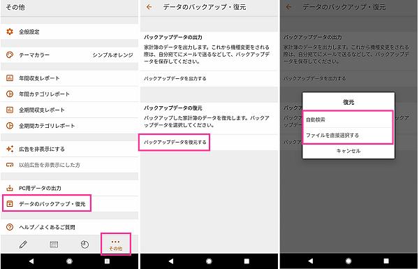 Androidでデータ復元