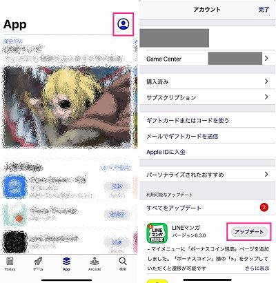 LINEマンガのアップデート(iPhone)
