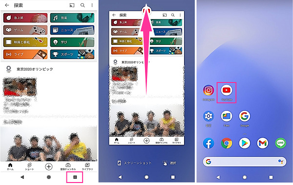 Android版YouTubeアプリ再起動