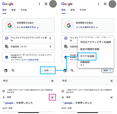 Googleアカウントの検索履歴を削除