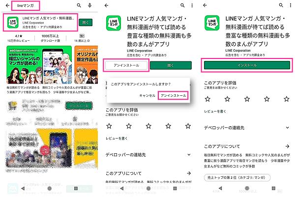 LINEマンガの再インストール(Android)
