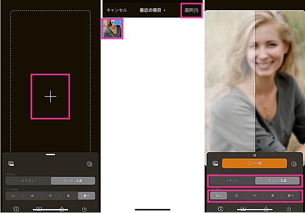 Yome2xアプリで高画質化する