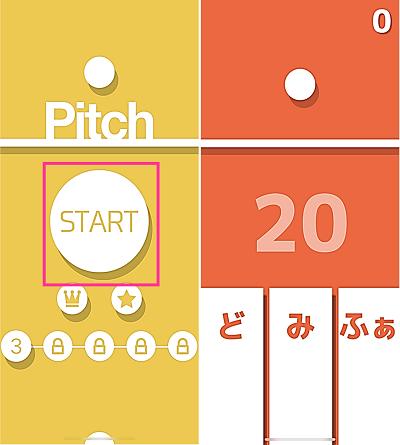 Pitchアプリの使い方