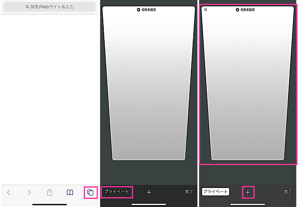iOS14でプライベートブラウズモードにする