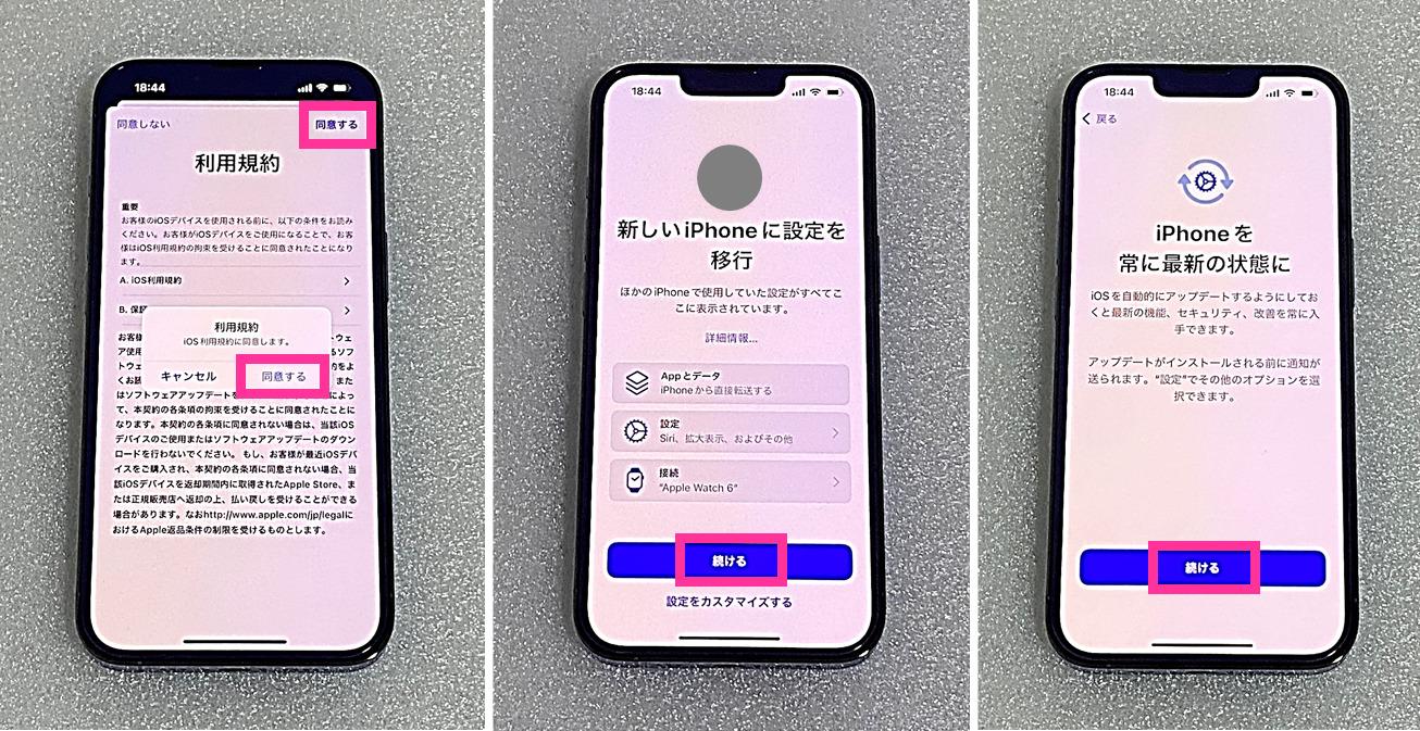 新しいiPhoneに設定を移行する