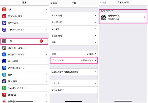 構成プロファイルの確認(iOS14)