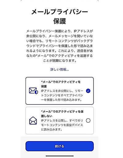 メールプライバシー保護