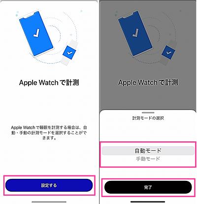 Apple Watchの計測