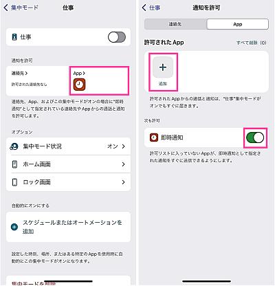アプリの通知許可